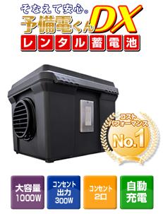 レンタル蓄電池 予備電くんDX